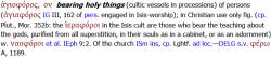 bdag-agioforos-bearing-holy-things
